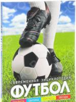 Футбол. Современная энциклопедия. Правила, тактика, турниры, звезды
