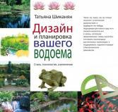 Дизайн и планировка вашего водоема