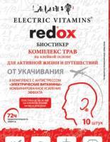 Пластырь Redox от укачивания