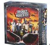 Игра настольная для компании Magellan «Проект Манхэттен»