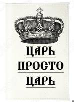 Обложка для паспорта Mitya Veselkov «Царь на белом» OZAM445