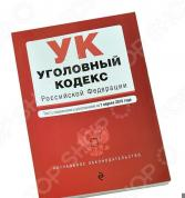 Уголовный кодекс Российской Федерации. Текст с изменениями и дополнениями на 1 апреля 2016 год