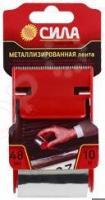 Лента металлизированная в диспенсере Сила TME72-08
