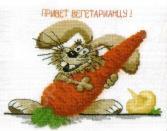Набор для вышивания крестиком RTO «Привет вегетарианцу!»