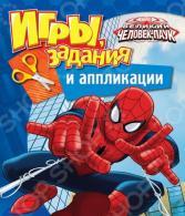 Marvel. Человек-паук. Игры, задания и аппликации