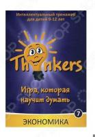 Игра логическая Thinkers «Экономика»