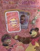 Маша и медведь. Игры - это не игрушки! Развивающая книжка (+ 30 карточек)