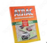Атлас автомобильных дорог. Россия, сопредельные государства, Западная Европа, Азия. Новейшая информация
