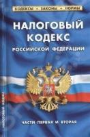 Налоговый кодекс Российской Федерации. Часть 1, 2. По состоянию на 1 марта 2015 года