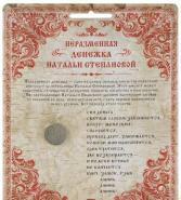 Неразменная денежка Натальи Степановой