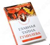 Главная тайна Гумилева. Приглашение на казнь