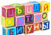 Кубики развивающие Alatoys «Азбука» КБА1502