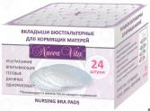 Вкладыши бюстгальтерные для кормящих мам дневные Nuova Vita 3331