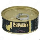 Корм консервированный для хорьков Четвероногий Гурман Golden «Курица с говядиной в желе»