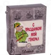 Полотенце махровое подарочное Dinosti «Мой генерал». В ассортименте