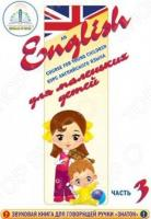 Курс английского языка для маленьких детей ЗНАТОК Часть 3