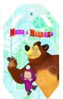 Ледянка 1 Toy «Маша и Медведь»
