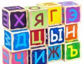 Кубики развивающие Alatoys «Азбука» КБА1202