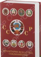 Книга-сейф «СССР»