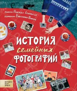 История семейных фотографий. Росмэн
