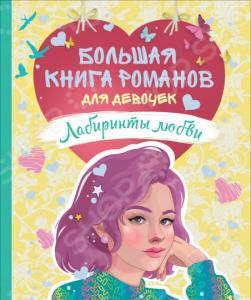 Большая книга романов для девочек. Росмэн «Лабиринты любви»