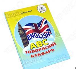 Книга для говорящей ручки Знаток English