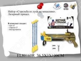 Арбалет игрушечный S+S Toys СС75478