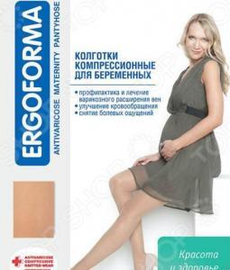 Колготки медицинские эластичные компрессионные для беременных Ergoforma 113. Цвет: телесный