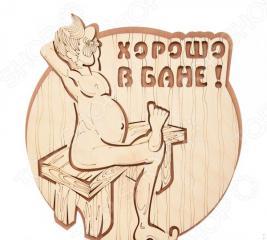 Табличка для бани Банные штучки «Хорошо в бане!» 32332