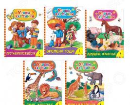 Уроки-картинки (комплект из 5 книг)