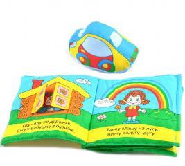 Книжка-игрушка Мякиши «Веселое путешествие»