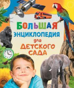 Большая энциклопедия Росмэн для детского сада