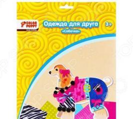 Набор для творчества: одежда для питомца Color Puppy 95137