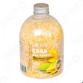 Соль для ванны Банные штучки «Тропический коктейль»