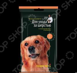 Салфетки влажные для животных Teddy Pets для ухода за шерстью