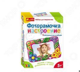 Набор для детского творчества Ранок «Фоторамочка 2 в 1. Настроение и Принцесса»