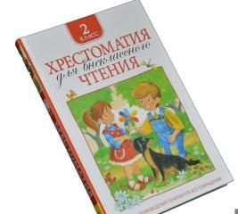 Хрестоматия для внеклассного чтения. 2 класс