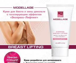 Крем для бюста и зоны декольте с тонизирующим эффектом Beauty Style Modellage «Экспресс-лифтинг»