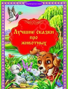 Сборники сказок Феникс 9785222244296