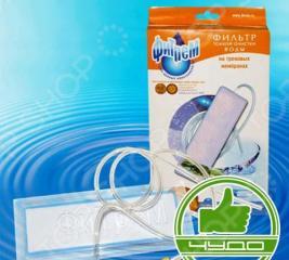 Фильтр тонкой очистки воды ФиТрем