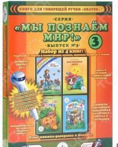 Набор книг для говорящей ручки ЗНАТОК «Познаем-мир 3»
