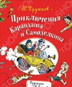 Дружков Ю. Росмэн «Приключения Карандаша и Самоделкина»
