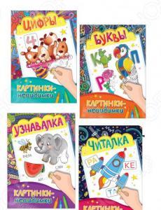 Картинки-невидимки (комплект из 4 книг)