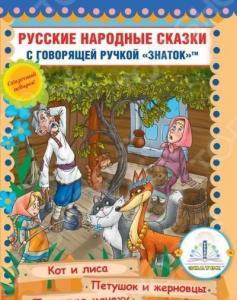 Сказки русские народные для говорящей ручки Знаток ZP40049