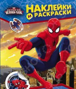 Marvel. Человек-паук. Наклейки и раскраски