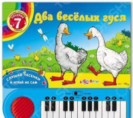 Два веселых гуся. Книга-пианино