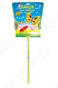 Сачок для бабочек 1 TOY Т52754. В ассортименте