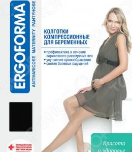 Колготки медицинские эластичные компрессионные для беременных Ergoforma 113. Цвет: черный