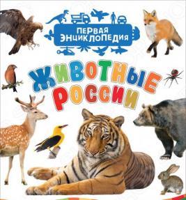 Животные России Росмэн (Первая энциклопедия)