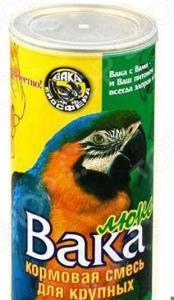 Корм для крупных попугаев ВАКА «Люкс»
